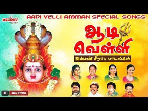 Aadi Velli Vol 1 Amman Songs Tamil Devotional Songs Bhakti Maalai Youtube In 2020 Devotional Songs Old Song Download Songs