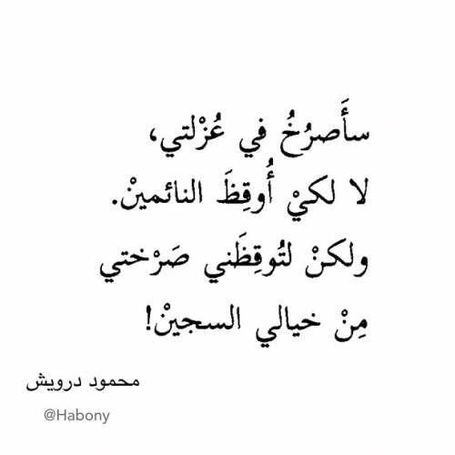 حكم قصيرة دينية واجتماعية موقع مصري Words Quotes Mixed Feelings Quotes Quotations