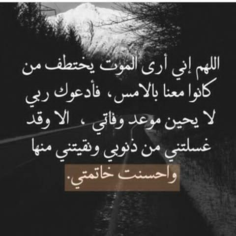 اللهم امين يارب العالمين Islam Beautiful Quotes Islamic Quotes