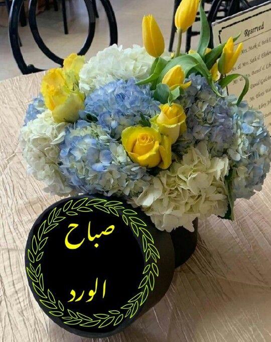 Pin By Sami Aljuburi On تحيات صباحية و مسائية Beautiful Morning Messages Good Morning Greetings Good Morning Images