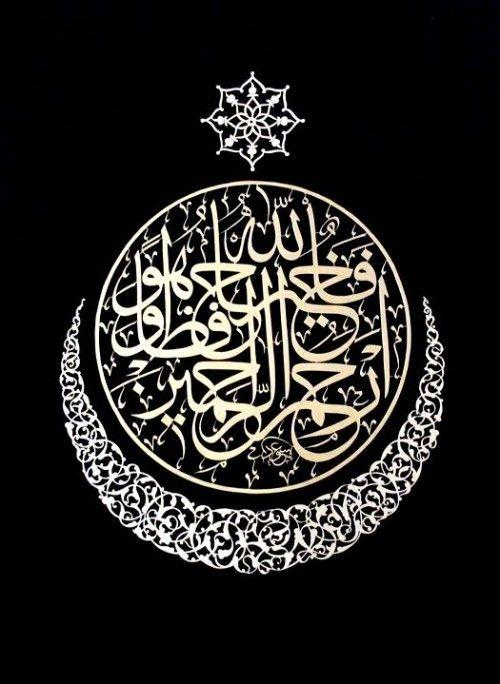 Quran 12 64 Calligraphy ف الل ه خ ي ر ح اف ظ ا و ه و أ ر ح م الر اح م ين Shall I Trust You With Islamic Art Islamic Art Calligraphy Caligraphy Art