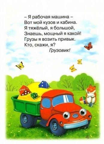 Zagadki Dlya Detej Pro Transport Ok Ru Detskij Sad Transport Detskie Zametki Deti