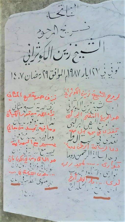 مدونة جبل عاملة الشيخ زين الكوثراني Blog Blog Posts Calligraphy