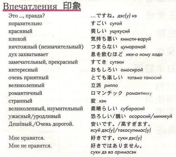 Японский язык Omoshiroi Nihongo, Япония, 日本