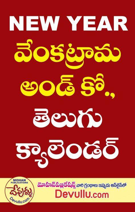 Telugu Calendar 2022 India.Venkatrama Calendar 2021 Telugu Calendar 2021 Telugu Calendar 2021 January Prokerala Telugu Calendar 2021 Astrology Books Ayurveda Books Pdf Books Reading