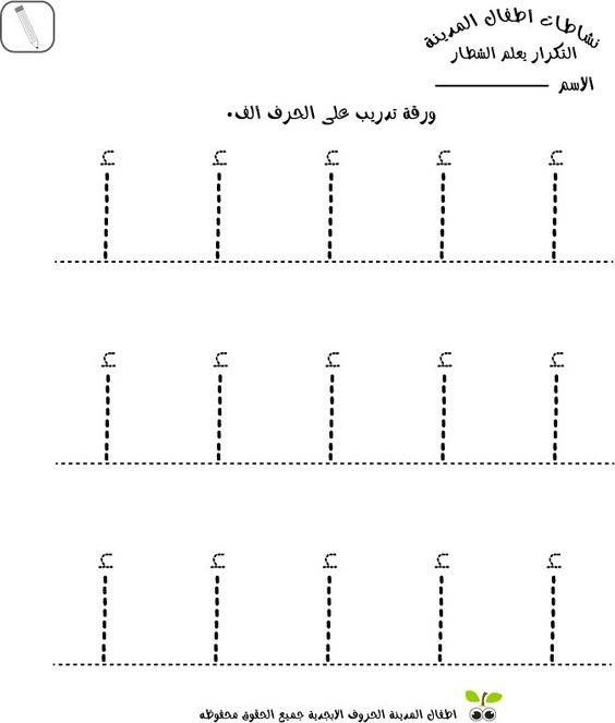 medinakids arabic letter alif trace worksheet for kids arabic pinterest the o 39 jays. Black Bedroom Furniture Sets. Home Design Ideas