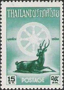 Stamp: Wheel of Dharma (knowledge) and Sambar deer (Thailand) (2500th birthday…