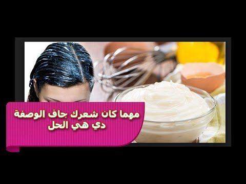 افضل وصفة للشعر مهما كان جاف خشن مجعد سيصبح كالحرير مع هذه الوصفة الرهي Youtube Movie Posters Movies