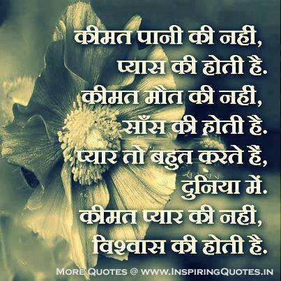 Quotes About Life And Love Hindi justaju Pinterest