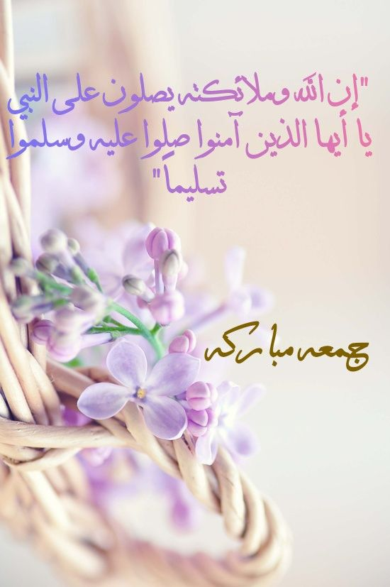 Pin By Zeinab Hassan On أذكار الصباح Blessed Friday Place Card Holders Place Cards