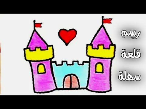 رسم سهل رسم قلعة سهلة جدا طريقة رسم قلعة للاطفال تعليم الرسم للأطفال رسومات سهله وجميله Youtube Gaming Logos Art Logos