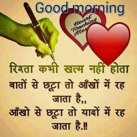 Pin By Sunita Makkar On Suprabhat Good Morning Image Quotes Good Morning Family Quotes Funny Good Morning Messages