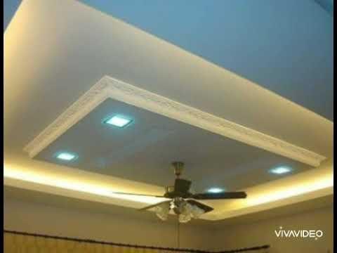 معلم جبس تبوك 0500689813 Youtube Ceiling Fan Ceiling Home Decor