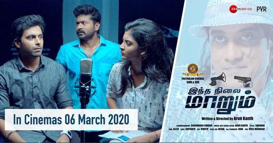 Indha Nilai Maarum Movie Review