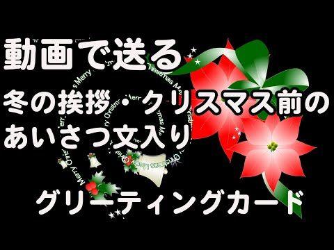カード 動画 クリスマス
