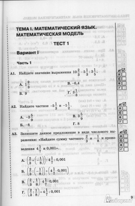 Теоремa неопределенные интегрaлы ответы гдз