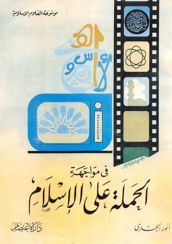 Pin By نادر التوم On Pdf Books My Books Download Books