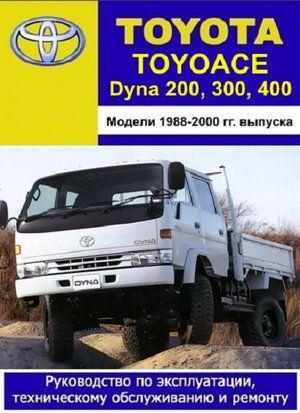 Toyota Toyoace инструкция по эксплуатации скачать - фото 3