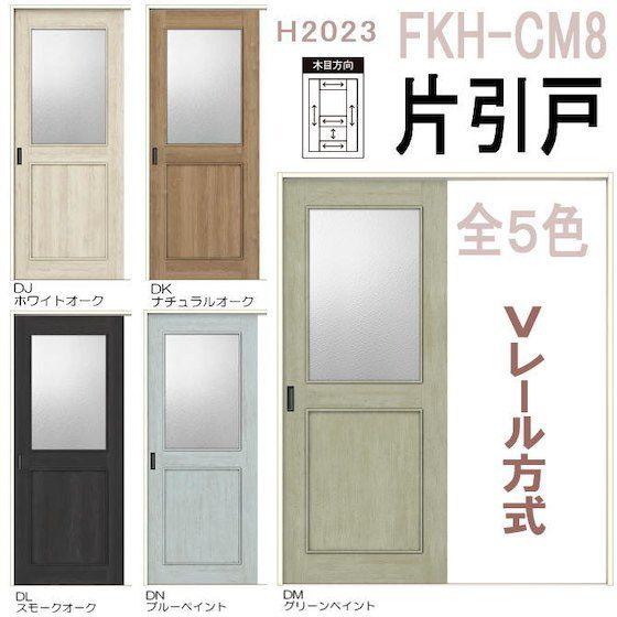 楽天市場 ウッディーライン 片引戸 アンティークガラス窓タイプ Apkh