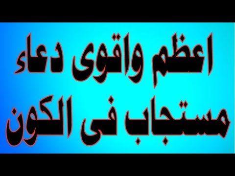 دعاء الصلاة الالهية الكبرى دعاء فك الكروب والشدائد اعظم دعاء مستجاب فى الكون Youtube Quotations Arabic Love Quotes Youtube