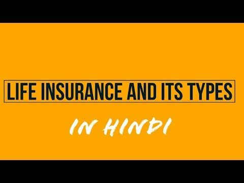Life Insurance Types Of Life Insurance In Hindi Class 11