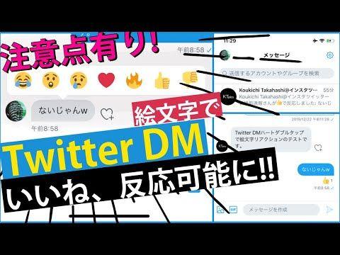 Twitter Dm 絵文字でいいねや反応新機能が追加 使い方と注意点