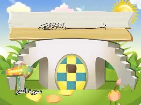 سورة القدر للاطفال مكررة 10 مرات الشيخ المنشاوي المصحف المعلم ترديد الاطفال Youtube Decor Home Decor Home Decor Decals