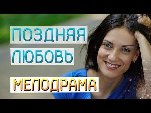 Film Pro Dve Zabludshie Dushi Pozdnyaya Lyubov Russkie Melodramy Novinki 2019 Youtube Youtube Music
