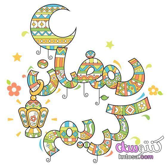 رسائل تهنئة بقرب شهر رمضان أفضل تهاني رمضان رسائل مباركة برمضان رسائل تهنئة رمضان 2020 Ramadan Greetings Ramadan Kareem Decoration Ramadan Kids