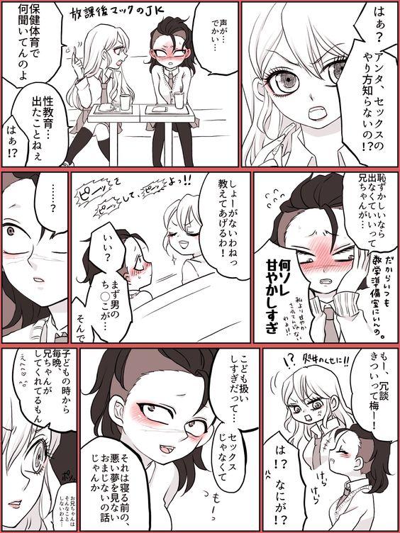 sanemi x genya おしゃれまとめの人気アイデア pinterest corenscott 面白い漫画 きめつのやいば イラスト 船の絵