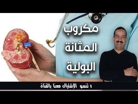 خطوات لعلاج التهاب المثانة من دون اللجوء إلى دواء Youtube Enjoyment Youtube Content