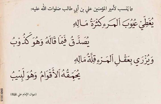 83c422f5e87b7e1935d463e91754189f صور حكم واقوال الامام علي(ع)   حكم مصوره للامام علي (ع)   من اروع اقوال الإمام علي ع