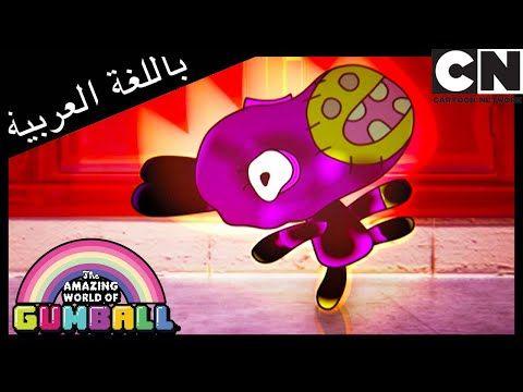غامبول مغامرة الدمية كرتون نتورك Youtube The Amazing World Of Gumball World Of Gumball Gumball