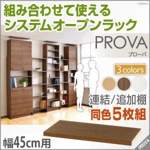 天井つっぱり本棚 プローバ2 Provaii 幅45cm用 追加用固定棚 連結棚 5