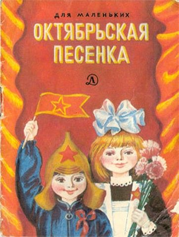 soviet kids book about life in Soviet Russia