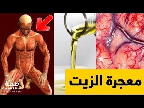 معجزة اشرب الزيتون على معدة فارغة وبعد7 أيام هذا ما سوف يحدث لجسمك وفق أحدث الدراسات Youtube Poster Movie Posters