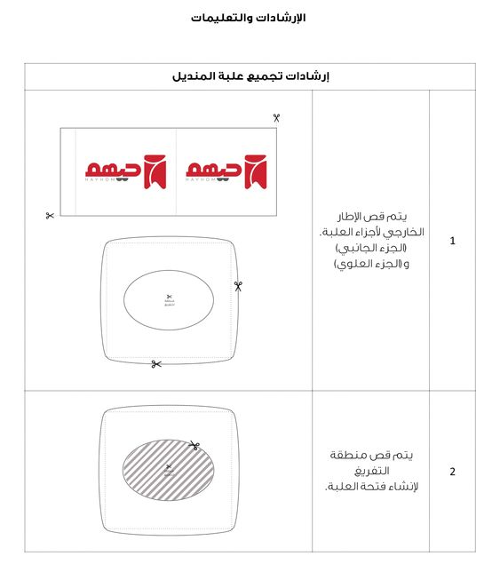 حيهم ثيم مجاني 1 رمضان Chart Bar Chart Theme