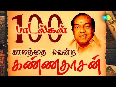 Top 100 Songs Of Kannadasan Mgr Sivaji Gemini Msv Pbs One Stop Jukebox Tamil Hd Audio Youtub 100 Songs Top 100 Songs Audio Songs Free Download