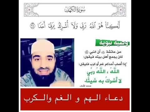 دعاء الهم والغم والكرب Youtube Islam Content