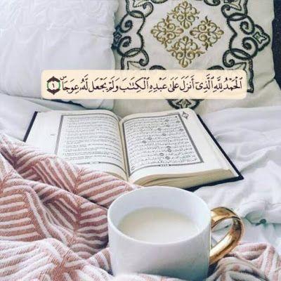 My Dear Quran سورة الكهف نور ما بين الجمعتين