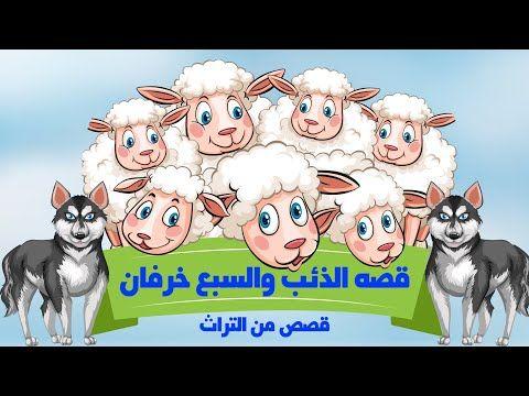 الذئب والخراف السبعة قصص اطفال Youtube Stories For Kids Arabic Kids Fictional Characters