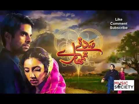 Sadqay Tumhare Darama Full Song Ost Rahat Fateh Ali Khan