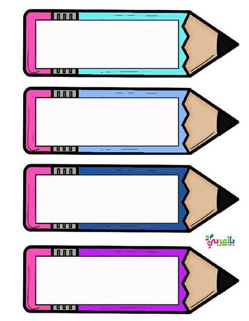 اشكال تكت كراسات المدرسة جاهزة للطباعة School Labels Printables Classroom Labels School Labels