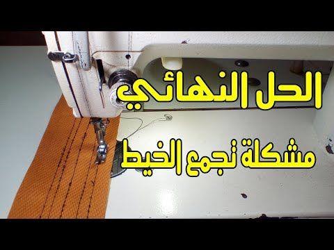 كيفية حل مشكلة تجمع الخيط اسفل واعلى القماش في ماكينة الخياطة Youtube Sewing Machine Sewing Sewing Patterns