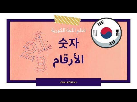 تعلم الأرقام باللغة الكورية معي بسهولة وبالنطق عربي كوري Youtube تعلم اللغة الكورية بالعربية اللغة الكورية م Chicago Cubs Logo Sport Team Logos Team Logo