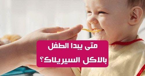 متى يبدا الطفل بالاكل السيريلاك السيريلاكهو بالتأكيد الخيار الأول لجميع الأمهات اللائي يرغبن في تقديم أفضل ما لديهن لاطفالهن يحتوي على العناصر الغذائية الأساسية