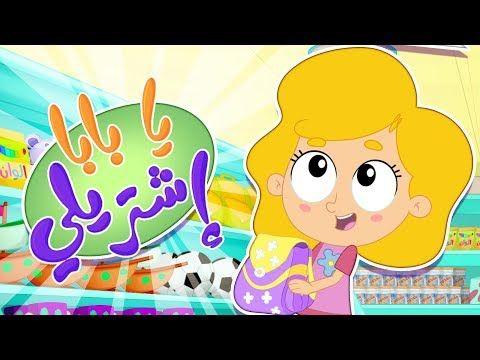 أغنية يا بابا اشتريلي قناة مرح كي جي Marah Kg Youtube Fictional Characters Pikachu Alphabet