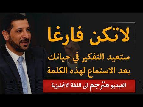 لاتكن فارغا درس سيعيد نظرتك للحياة د محمد نوح القضاة مترجم Youtube Company Logo Tech Company Logos Youtube