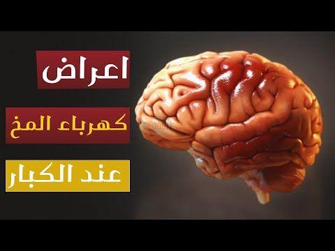 اعراض كهرباء المخ عند الكبار Youtube Movie Posters Pandora Screenshot Poster