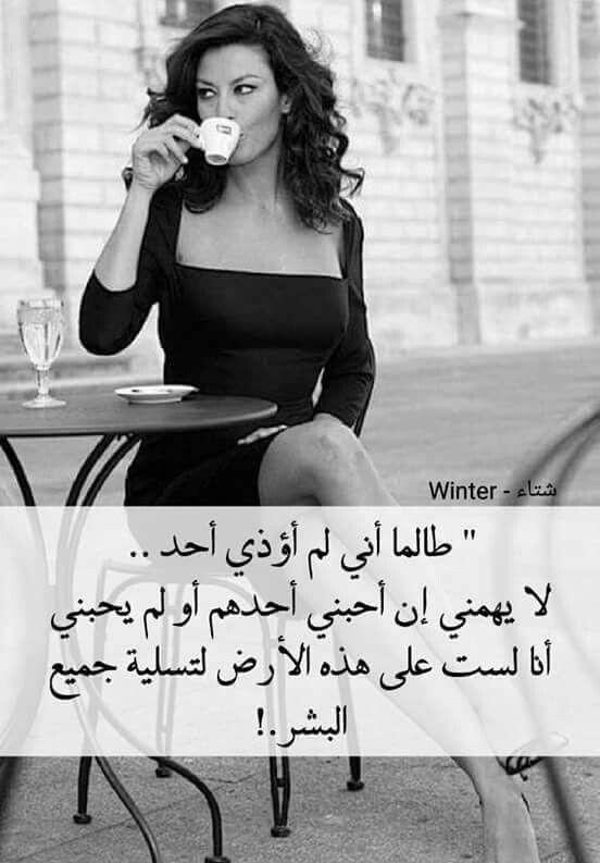 جروح وكبرياء أنثى Woman Quotes Arabic Funny Arabic Phrases
